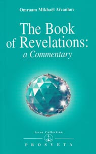 The Book of Revelations – A Commentary